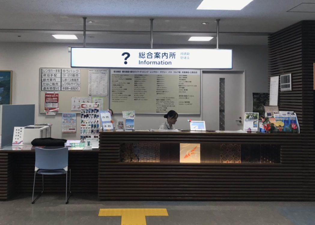 Visit Amami
